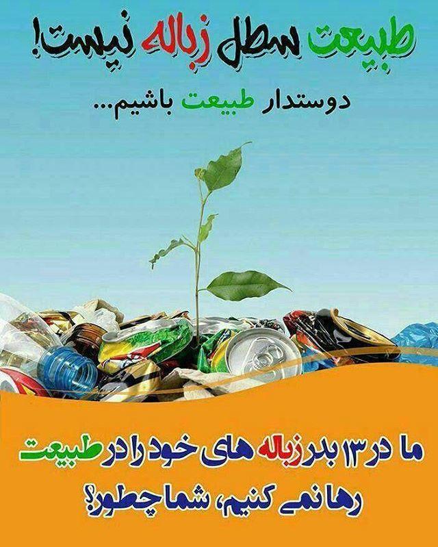 13بدر #سیزده_بدر #gramblr طبیعت سطل زباله نیست ! دوستدار … | Flickr