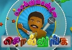 Sollunganne Sollunga 14-02-2016 Sun TV Tamil Language Show…   Flickr