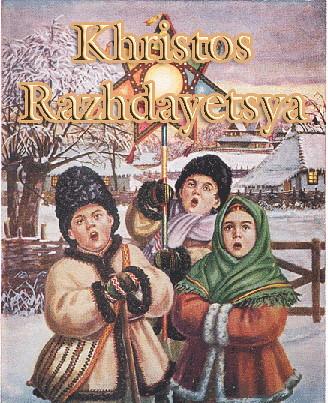 Ukrainian Christmas.Ukrainian Christmas For Those Of You That Celebrate The Gr