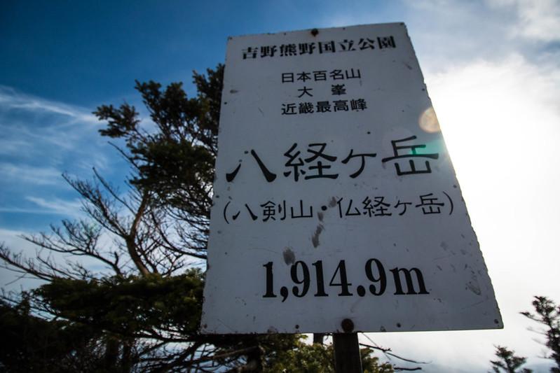 20141123-大峰山-0233.jpg