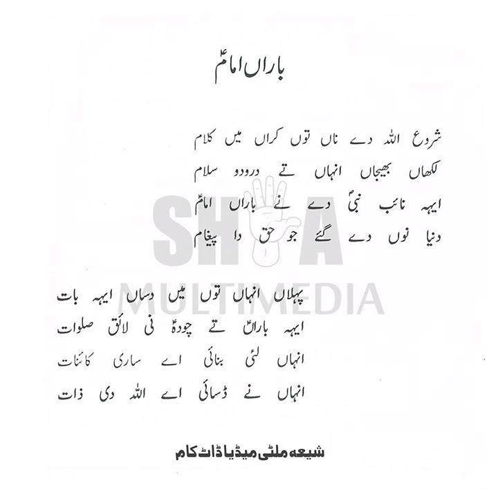 باراں امامؑ شاعر ریاض احمد ریاضؔ خصوصی شکریہ: شیعہ ملٹی می