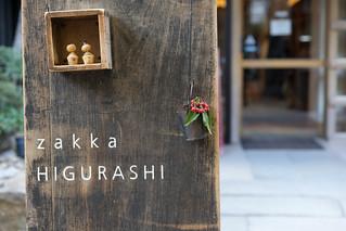 初詣 厳島神社   by Tony Tani