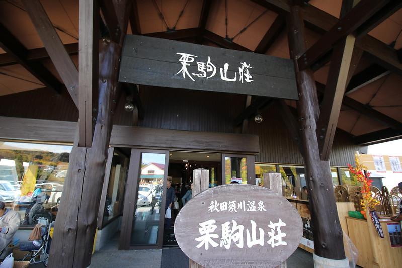 2014-09-28_00760_栗駒山.jpg
