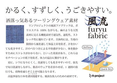 furyu_function