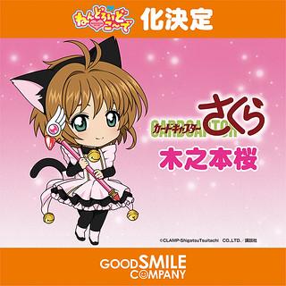 Nendoroid Card Captor Sakura: Co-de Project (Card Captor Sakura)   by animaster
