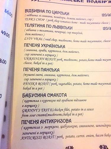 Українське подвір'я IMG_2552 | by akaplunenko