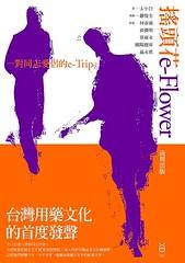 搖頭花 e-Flower