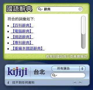 教育部國語辭典   by zonble