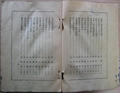 Aeguk tae yŏnsŏlchip (contents)