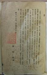 Aeguk tae yŏnsŏlchip (preface)