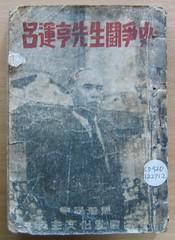 Yŏ Un-hyŏng Sŏnsaeng t'ujaengsa (1947)