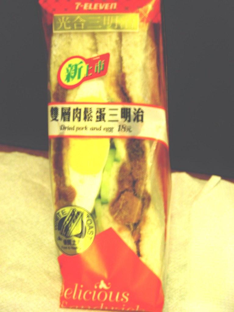 雙層肉鬆蛋三明治