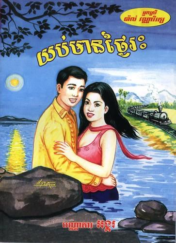 Yoop Mien Tngai