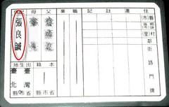 taiwan identity card - back