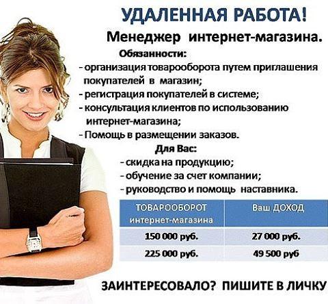 Должность удаленной работы работа на дому удаленная с нуля