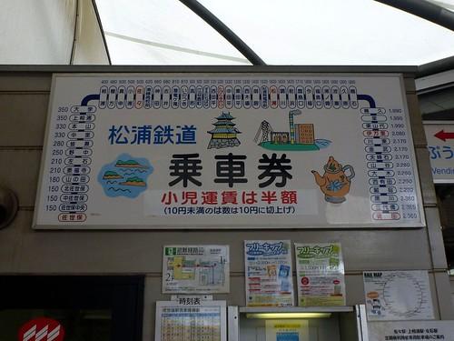 MR Sasebo Station | by Kzaral