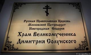 Церковь Дмитрия солунского 62