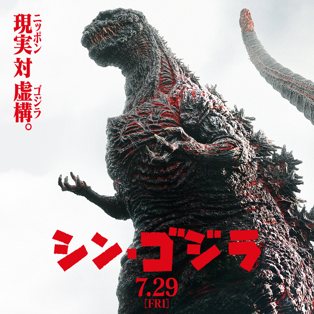 160414 -「庵野秀明×樋口真嗣」打造東寶史上第一隻3DCG哥吉拉、電影《シン・ゴジラ》推出正式預告片!