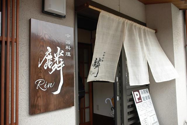 金沢 寺町 麟の担々麺
