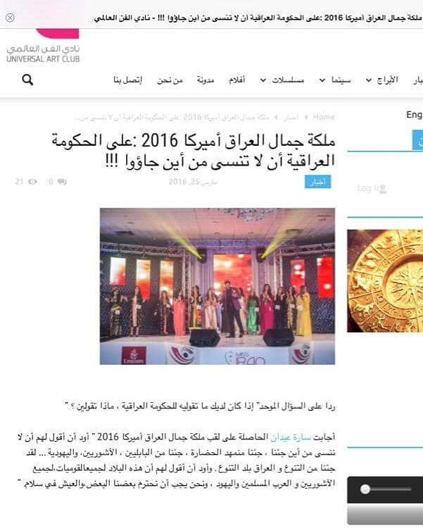 Miss Iraq USA 2016 #beautyblogger #Beauty #Beauty #beauti… | Flickr