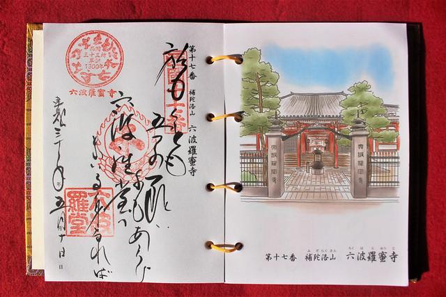 rokuhara-gosyuin001