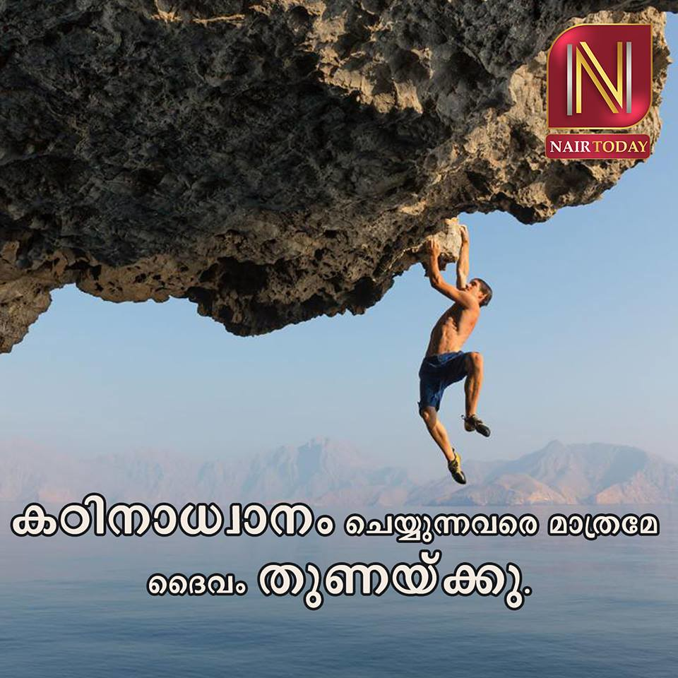 flash news malayalam motivational quotes nairtoday news flickr