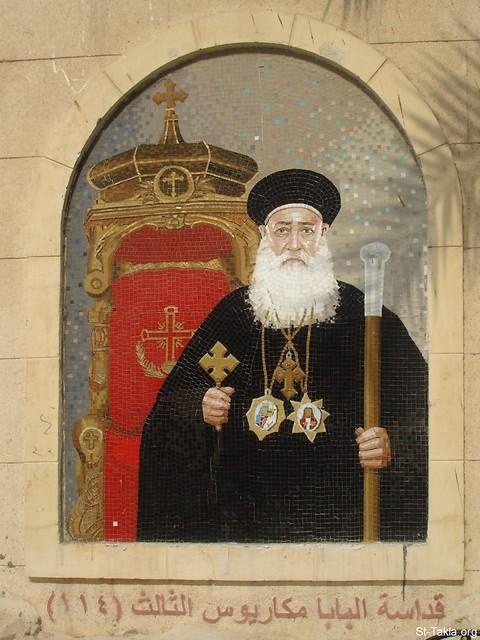البابا مكاريوس الثالث البطريرك 114 - المرقسية القديمة بالأزبكية