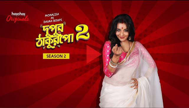 Dupur Thakurpo Season 2' Bengali Web Series on HoiChoi Plo