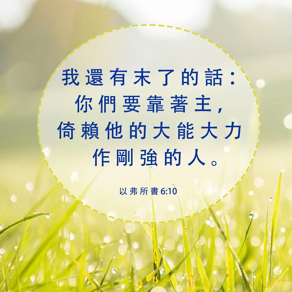 Image result for 「你们要倚靠主,倚赖祂的大能大力作刚强的人。」 (弗6 :10)