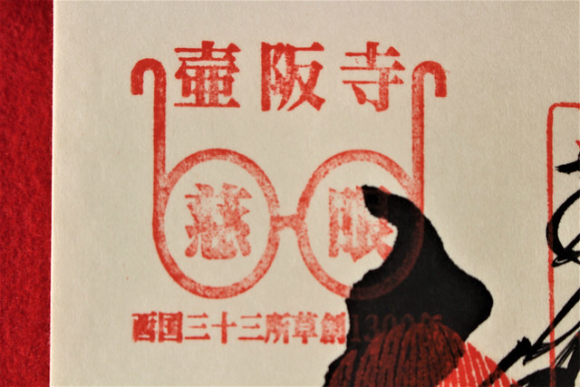 tsubosakadera-gosyuin005