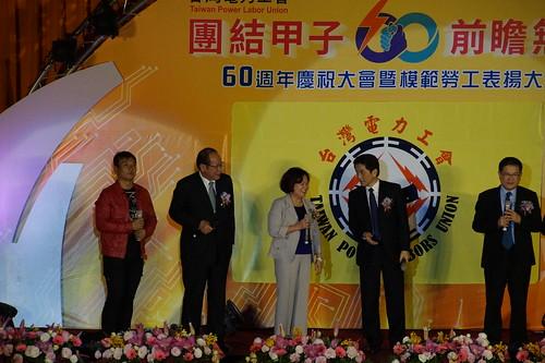 圖05莊理事長應邀出席台電工會60周年慶暨模範勞工表揚大會(1070328)