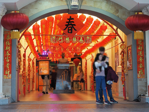 The entrance to Taiwan Times Village 寶島時代村 | by huislaw