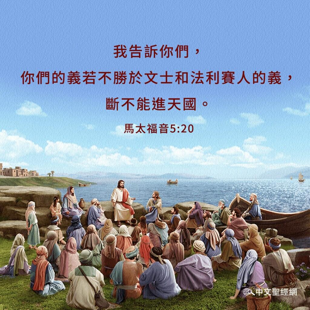 Image result for 「你们的义,若不胜于文士和法利赛人的义,断不能进天国。」(太5: 20)