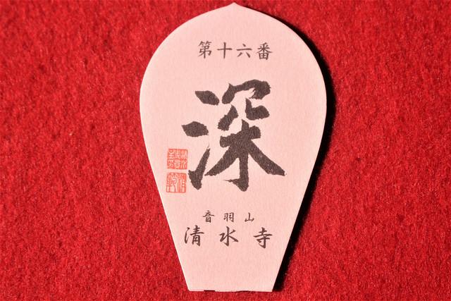 kiyomizudera-gosyuin005