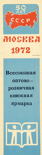 Moscow 1972—All-Union Wholesale and Retail Book Fair (50 Years of the USSR)