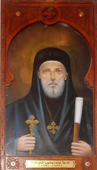 البابا ديمتريوس الثانى