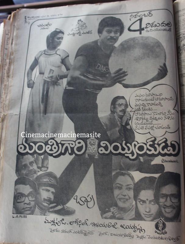 Mantrigaari Viyyankudu Date