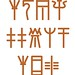 I.C. Papachristos, MD name in Linear B by ioannis_papachristos