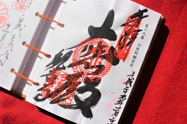 今熊野観音寺「洛陽三十三所観音の御朱印(第十九番札所)」