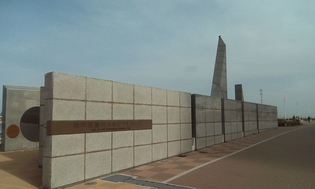 Port of Kobe, Earthquake Memorial Park