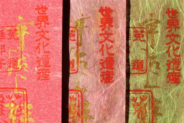 ujigami-gosyuin5020