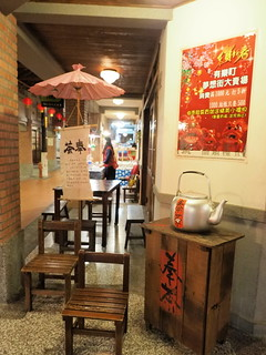 A corner for some cups of Chinese tea at Taiwan Times Village (寶島時代村) | by huislaw