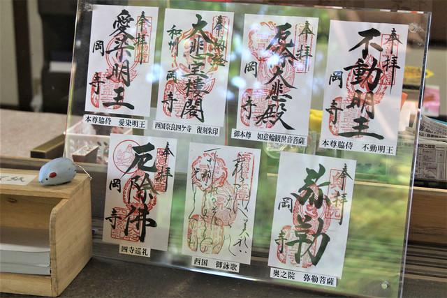 岡寺(奈良県)で頂ける御朱印の種類