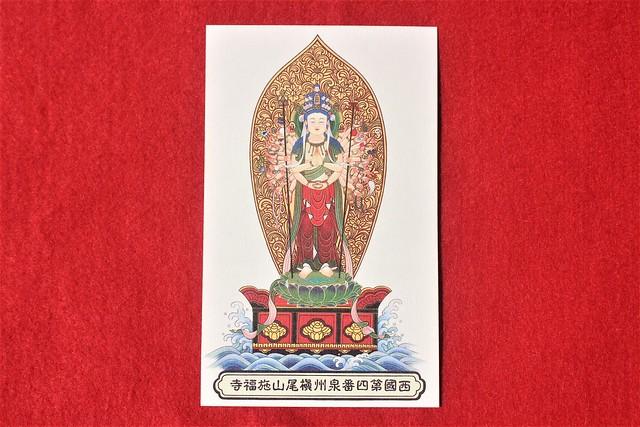 sefukuji-gosyuin005
