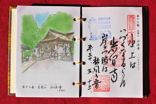 iwamadera-gosyuin001