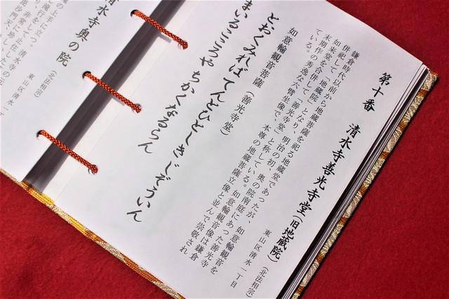 kiyomizudera-gosyuin010