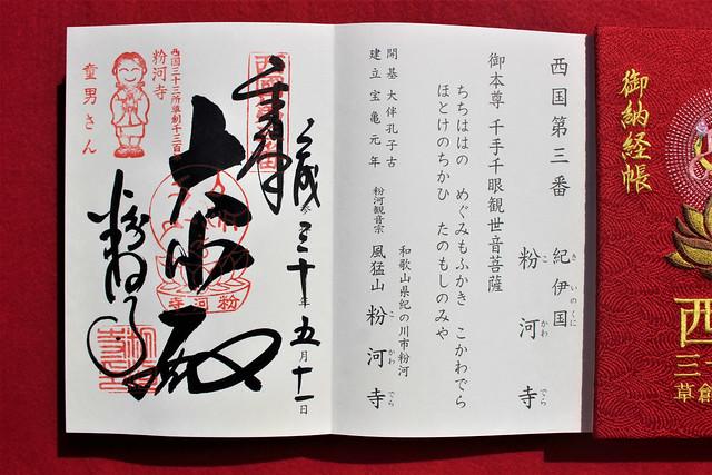 kokawadera-gosyuin002