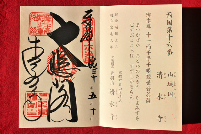 kiyomizudera-gosyuin002