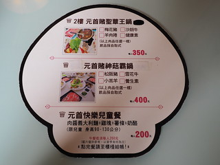 Mushroom shaped steamboat set menu   by huislaw