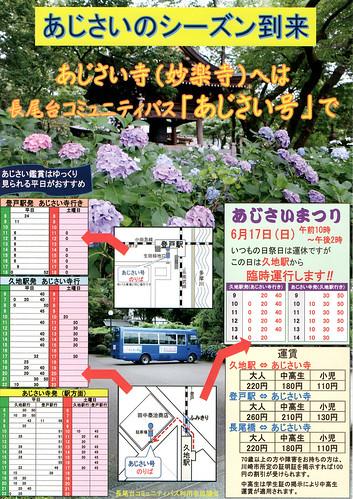 長尾台あじさい号2018チラシ | by 持続可能な地域交通を考える会 (SLTc)